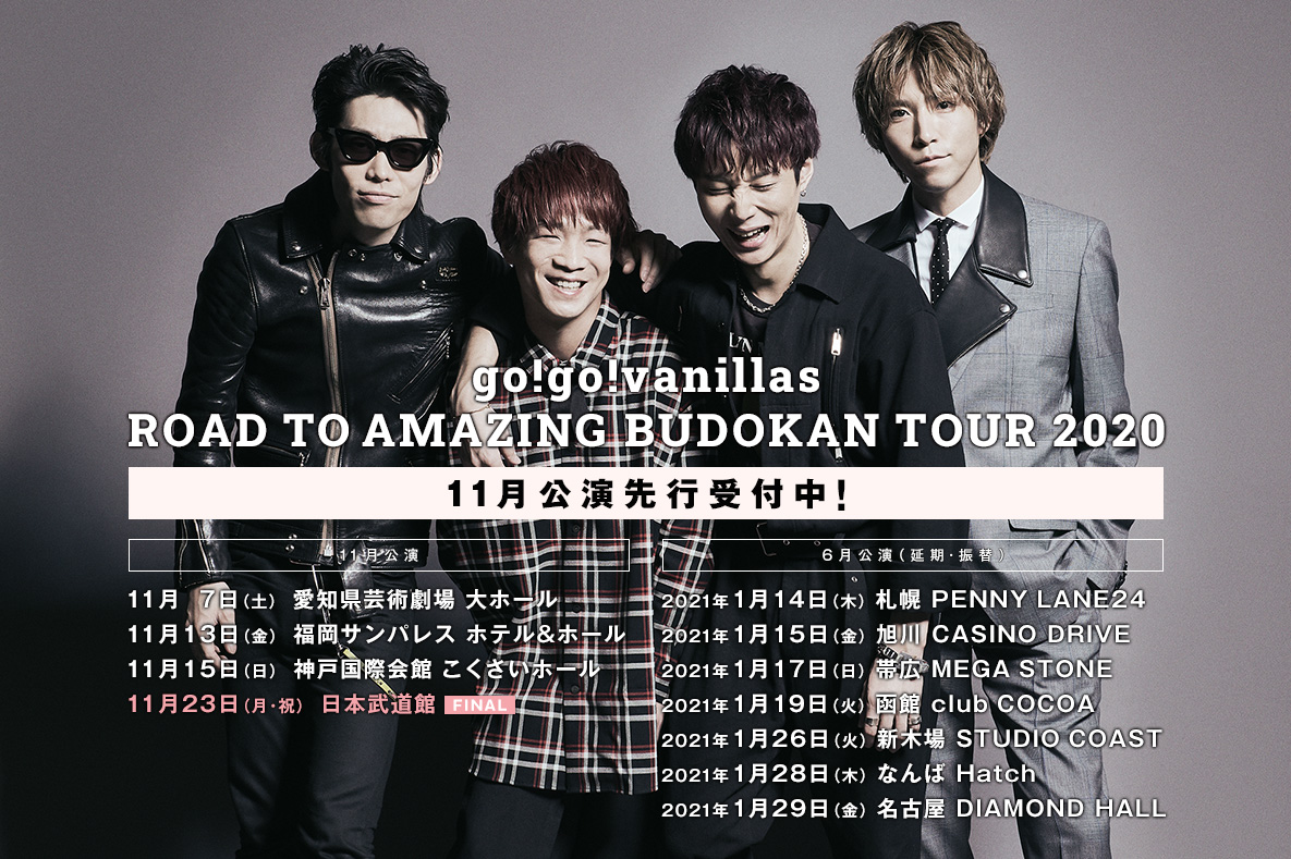 「ROAD TO AMAZING BUDOKAN TOUR 2020」開催決定!!